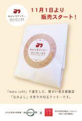 maru玉クッキー